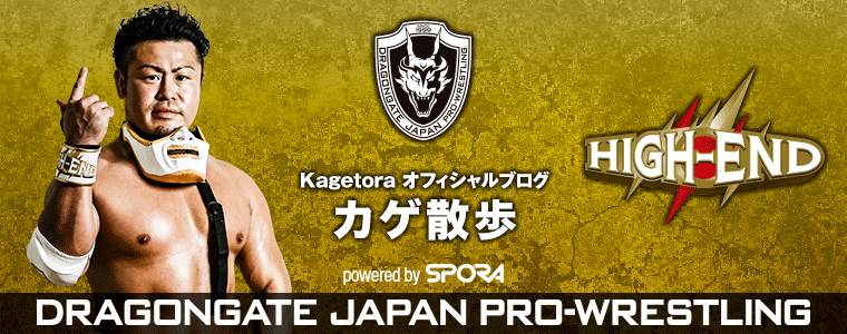 Kagetora オフィシャルブログ 「カゲ散歩」powerd by SPORA